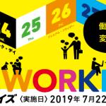 三重県松阪市 働き方改革 テレワークデイズ
